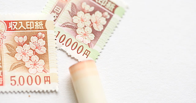 郵便 収入 局 印紙 収入印紙とは?収入印紙の買い方や額面、払い戻しなど徹底解説 「楽楽明細」